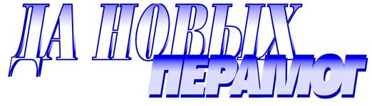 Клецк | Клецкий район | Новости Клецка и Клецкого района | Да новых перамог | Районная газета