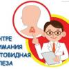 25 мая — Всемирный день щитовидной железы