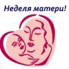 План мероприятий Недели матери