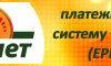 Оплачиваем государственную пошлину за осуществление административных процедур через ЕРИП