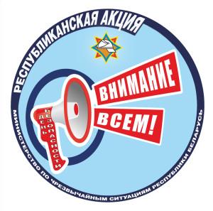 Приложение №5 логотип акции